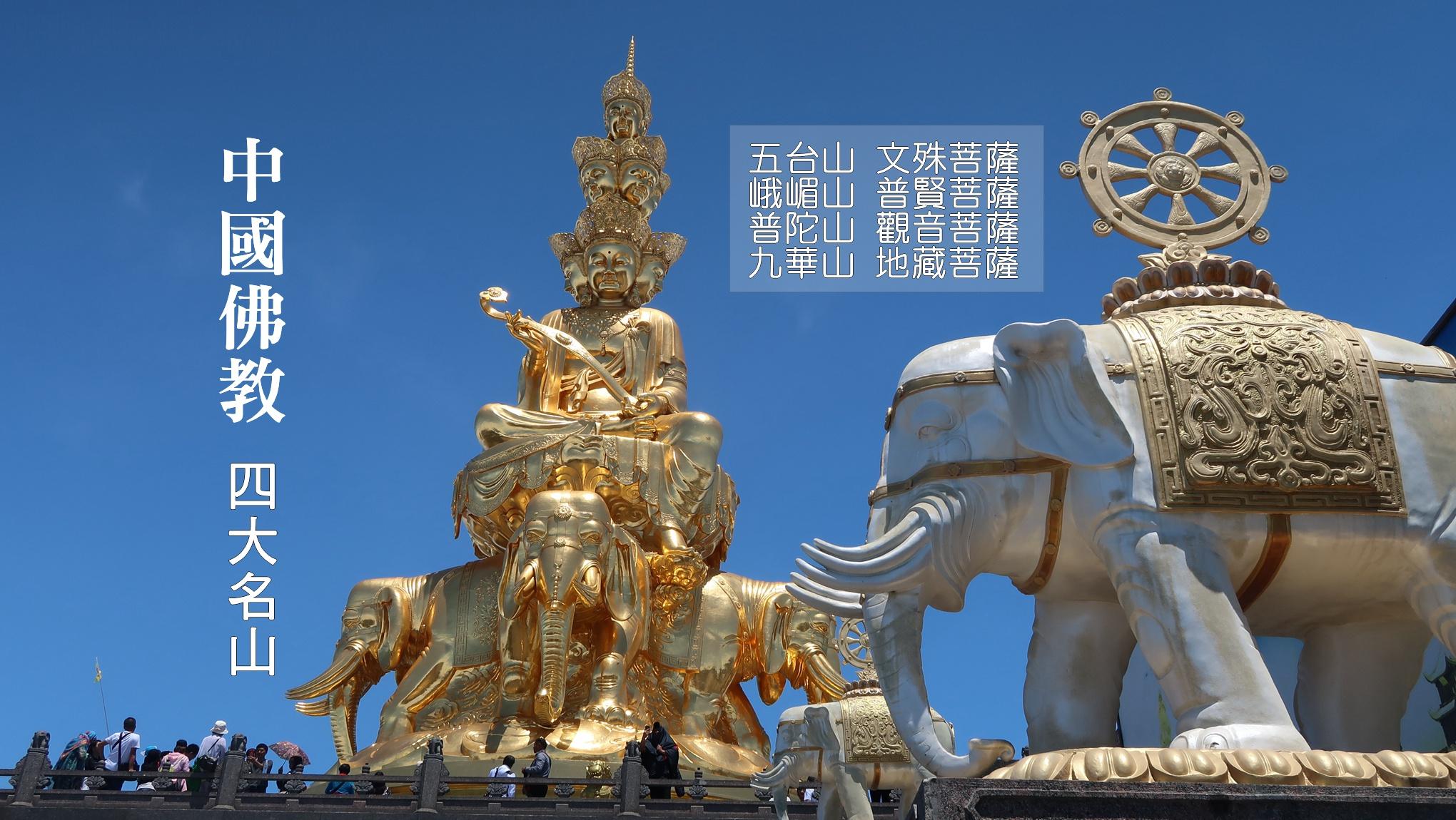 中國佛教四大名山