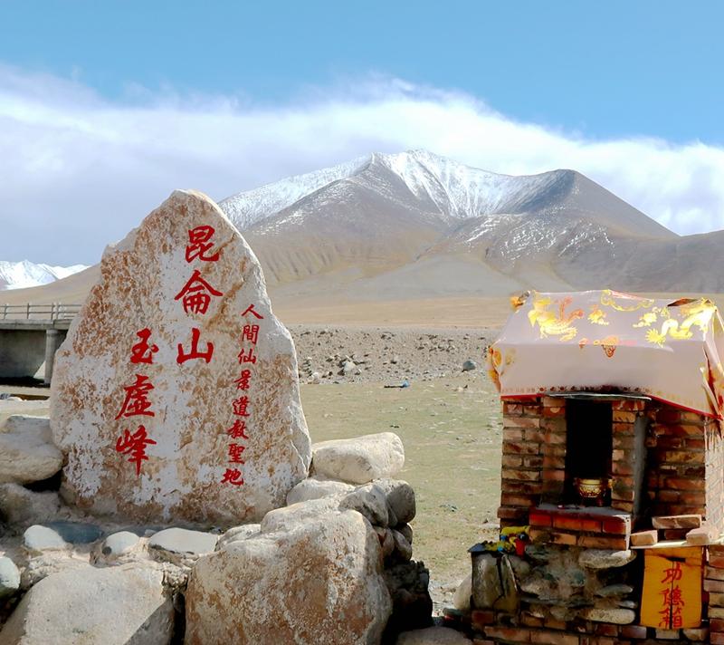 中國崑崙道宗