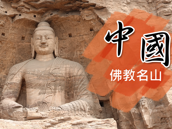 中國佛教四大名山勝境