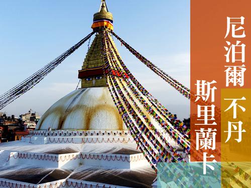 尼泊爾 斯里蘭卡 不丹