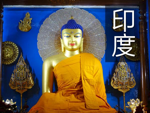 南北印度佛陀八大聖地