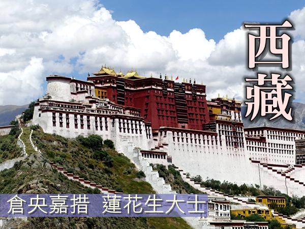 西藏神山聖湖秘境