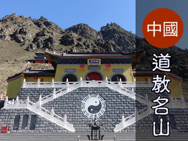 中國崑崙道宗名山勝境