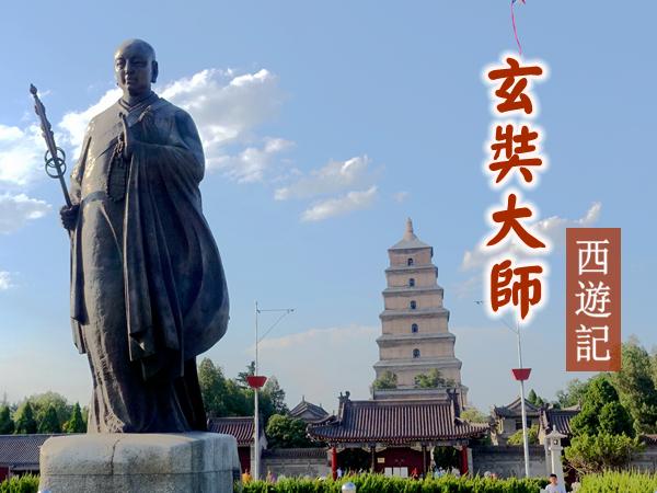中亞古國 大唐西域記