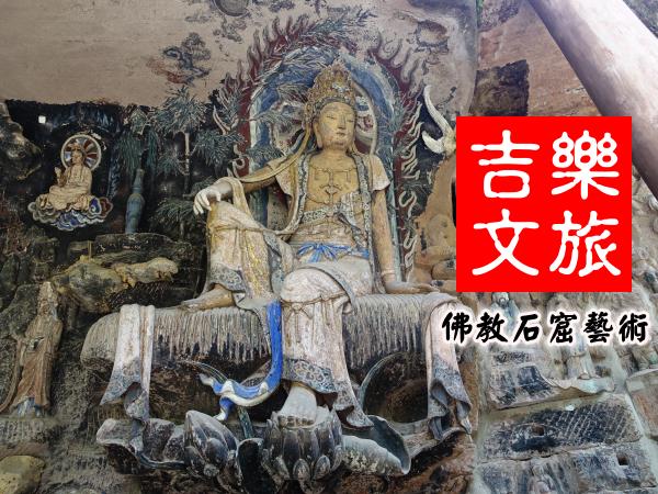 吉樂文旅佛教石窟名剎