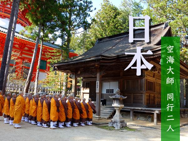 日本百觀音 四國遍路