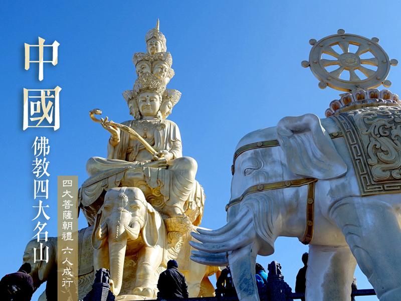 中國佛教名山文旅