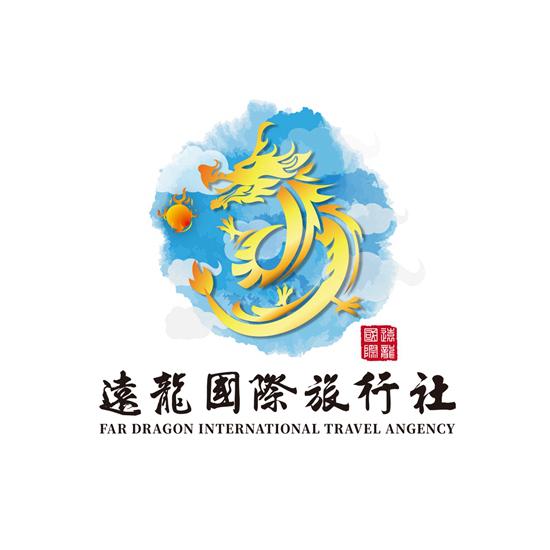 遠龍國際旅行社