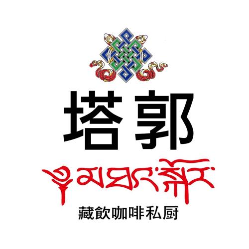 塔郭藏式人文咖啡館